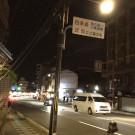 HOTEL SOU KYOTO GIONホテルソウ京都祇園