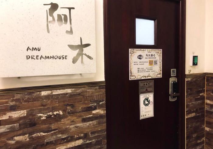 AMU Dreamhouse