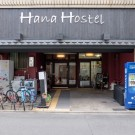 Kyoto Hana Hostel - 京都花宿 -
